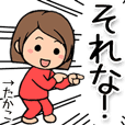 Takako name sticker 6