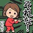 赤ジャージの【たかこ】専用動くスタンプ