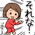 Yukie name sticker 6