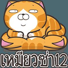 臭跩貓愛嗆人12-白爛貓超搞怪 (泰文版)