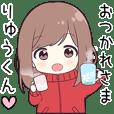 【りゅうくん】に送る専用ジャージちゃん