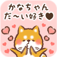 Love Sticker to Kanachan from Shiba