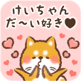 Love Sticker to Keichan from Shiba