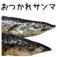 Pacific saury is Sanma.