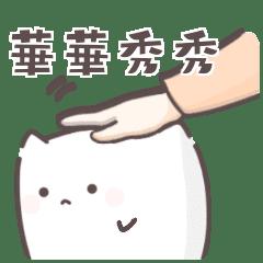 【華華】專用貼圖(´・ω・`)