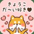 Love Sticker to Kyouko from Shiba