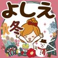 Winter sticker of Yoshie