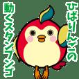 ひばりんごの動くスタンプ第2弾!