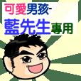 可愛男生(藍先生專用)