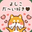 Love Sticker to Yoshiko from Shiba