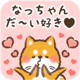 Love Sticker to Natchan from Shiba