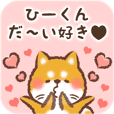 Love Sticker to Hiikun from Shiba
