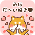 Love Sticker to Miho from Shiba