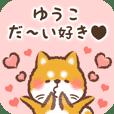Love Sticker to Yuuko from Shiba