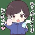 Tomoko hira_jk