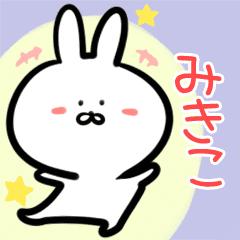みきこ専用♪ウサギ名前スタンプ♪