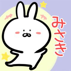 みさき専用♪ウサギ名前スタンプ♪