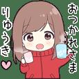【りゅうき】に送る専用ジャージちゃん