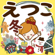 Winter sticker of Etsuko