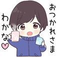 Send to Wakana hira - jersey kun