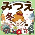 Winter sticker of Mitsue