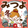 Winter sticker of Mitsuyo