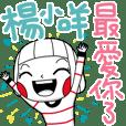 YANG XIAO MIE's sticker