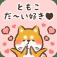 Love Sticker to Tomoko from Shiba