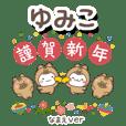 yumiko_ng