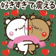 【冬もラブラブ】アモーレ♡くまくま