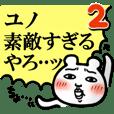 「ユノ」が好きすぎて辛い2(シュール)