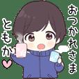 Send to Tomoka - jersey kun