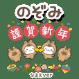 nozomi_ng