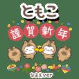 tomoko_ng