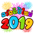 2019 Your Happy New Year
