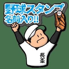 長峯さん専用★野球スタンプ 定番