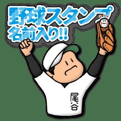 尾谷さん専用★野球スタンプ 定番