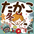 Winter sticker of Takako