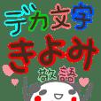 『デカ文字』名前スタンプ【きよみ】敬語
