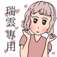 Ruiyun-Powder Girl Universal