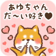 Love Sticker to Ayuchan from Shiba
