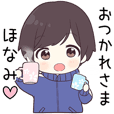 Send to Honami - jersey kun