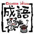 Just Chinese Idioms!