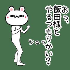飯田専用よく動く面白なまえスタンプ