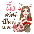 Phueng is my name2 (Happy all festivals)