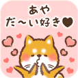 Love Sticker to Aya from Shiba