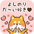 Love Sticker to Yoshinori from Shiba