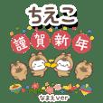 chieko_ng