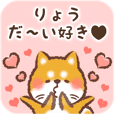 Love Sticker to Ryou from Shiba