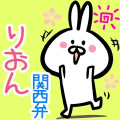りおん用♪面白い関西弁ウサギ♪